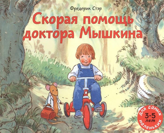 Купить Скорая помощь доктора Мышкина Для самых маленьких 3-5 лет, Мелик-Пашаев, Сказки