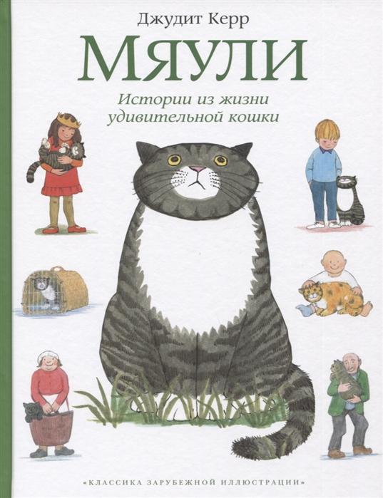 Купить Мяули Истории из жизни удивительной кошки, Мелик-Пашаев, Проза для детей. Повести, рассказы
