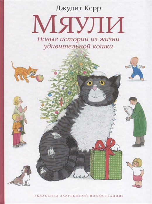 Купить Мяули Новые истории из жизни удивительной кошки, Мелик-Пашаев, Проза для детей. Повести, рассказы