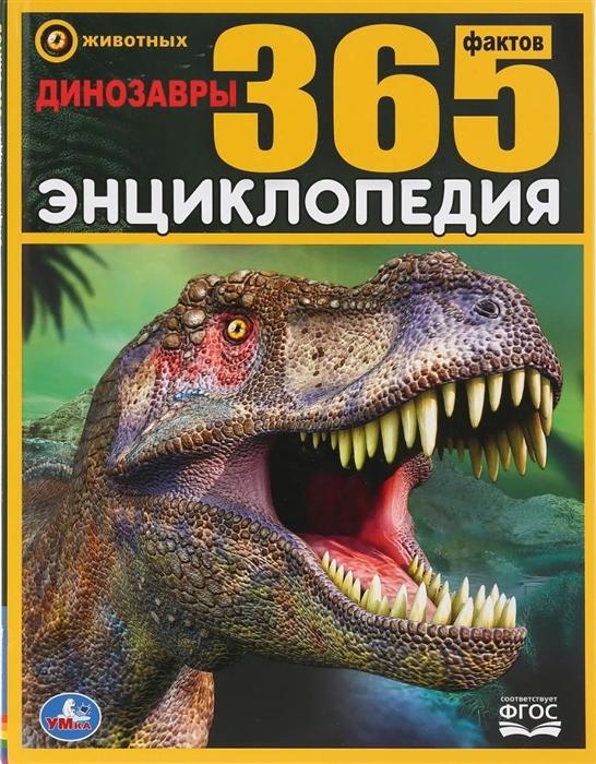 Седова Н. Динозавры 365 фактов умка энциклопедия 365 фактов динозавры