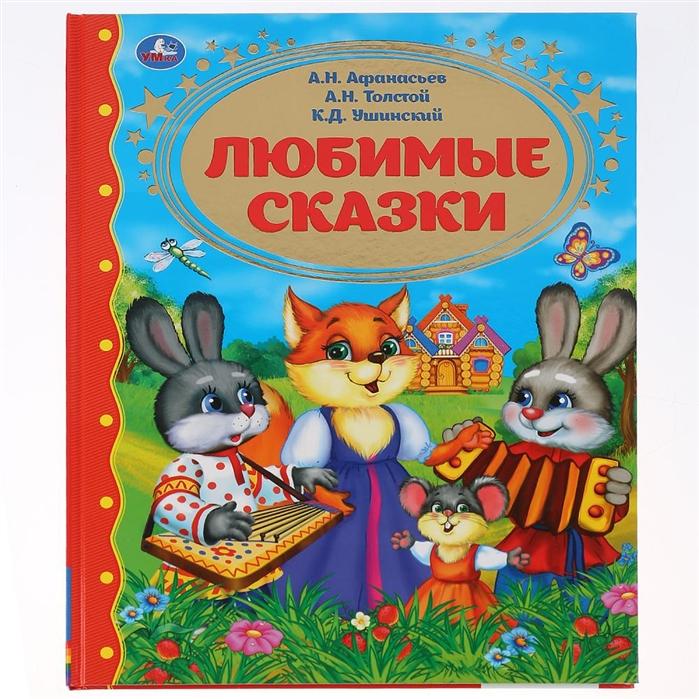 Афанасьев А., Толстой А., Ушинский К. Любимые сказки недорого
