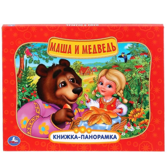 Козырь А. (ред.-сост.) Маша и медведь макарова в ред мультраскраска маша и медведь