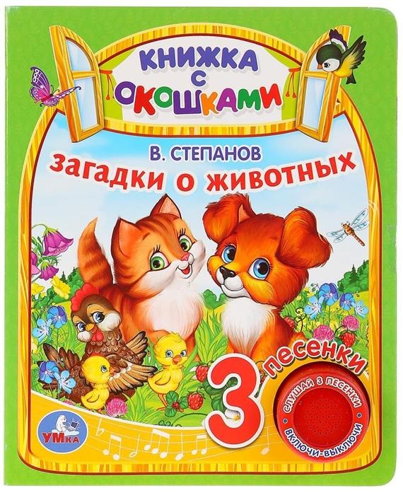 Купить Загадки о животных Книжка с окошками, Симбат, Книги со звуковым модулем