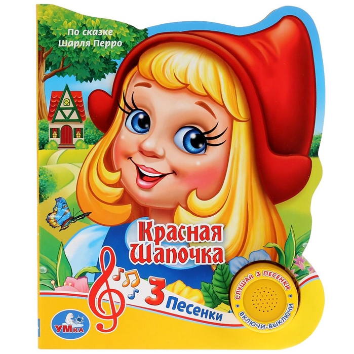 Перро Ш. Красная Шапочка светлячок книга с диафильмом светлячок красная шапочка ш перро