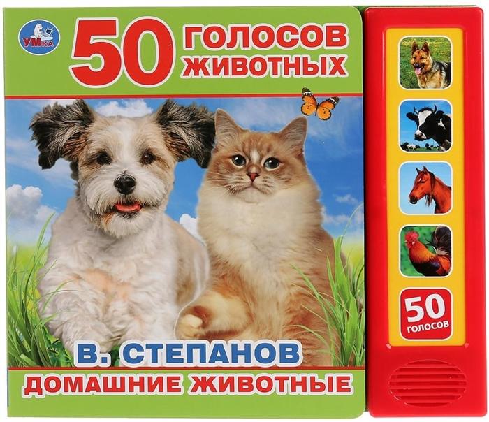 Купить 50 голосов животных Домашние животные, Симбат, Книги со звуковым модулем