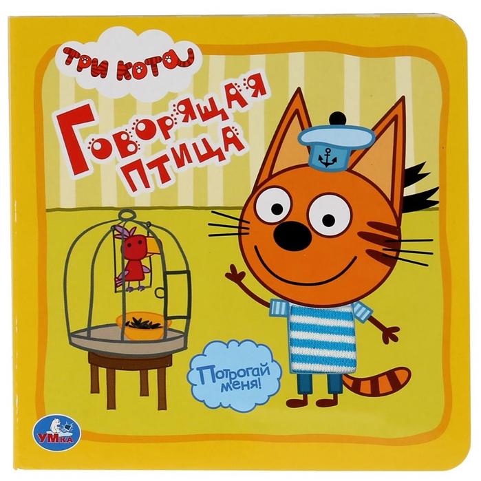 Логунова Е. (ред.-сост.) Говорящая птица Три кота