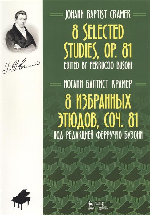 Крамер И. 8 Selected Studies Op 81 Sheet Music 8 избранных этюдов cоч 81 Ноты на русском и английском языках w niemann water music op 32