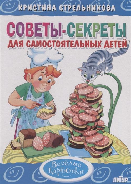 Купить Советы-секреты для самостоятельных детей, Литур, Стихи и песни