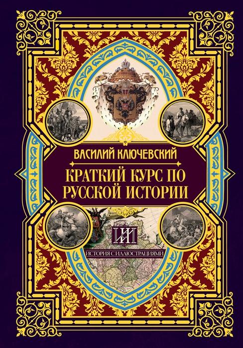 Ключевский В. Краткий курс по русской истории