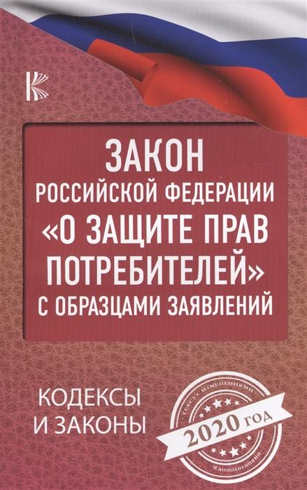 Таранин А. (ред.) Закон Российской Федерации О защите прав потребителей с образцами заявлений на 2020 год закон российской федерации о защите прав потребителей с образцами заявлений на 2021 год