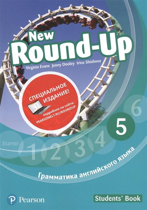 Фото - Evans V.,Dooley J.,Shishova I. New Round-Up Грамматика английского языка 5 Students Book dooley j evans v fun with english primary 4