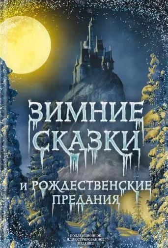 Купить Зимние сказки и рождественские предания, Эксмо, Сказки