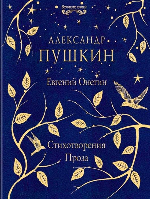 Пушкин А. Евгений Онегин Стихотворения Проза недорого
