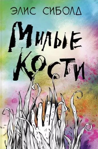 Милые кости (Сиболд Э.) - купить книгу с доставкой в интернет-магазине «Читай-город». ISBN: 978-5-04-108953-5