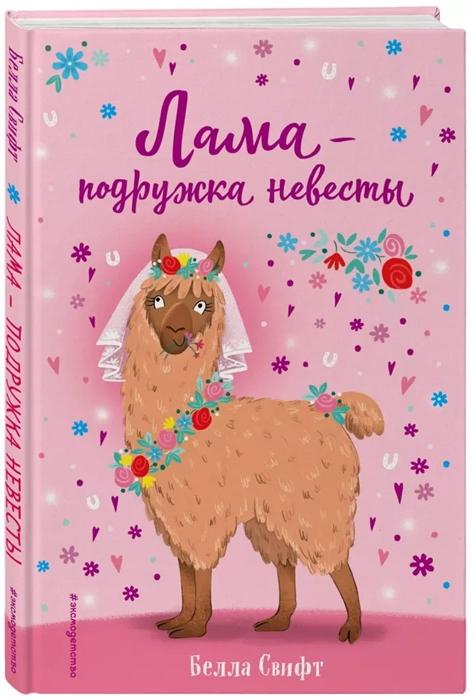 Купить Лама подружка невесты, Эксмо, Сказки