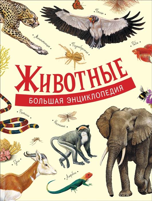 Клюшник Л. (ред.) Животные Большая энциклопедия