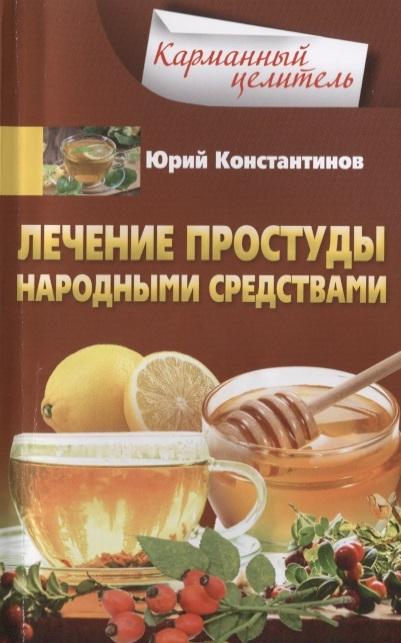 Фото - Константинов Ю. Лечение простуды народными средствами константинов ю лечение солью народные рецепты