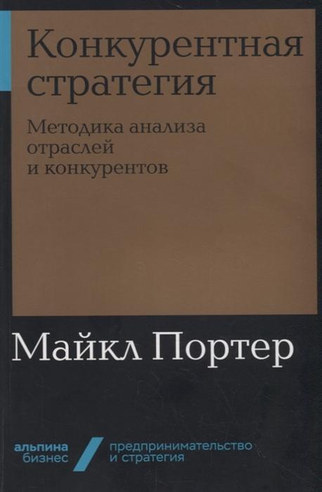 Портер М. Конкурентная стратегия Методика анализа отраслей и конкурентов