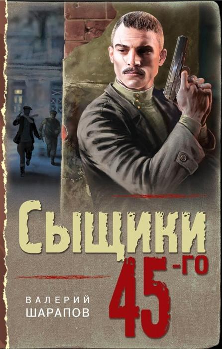 Шарапов В. Сыщики 45-го максим эдуардович шарапов плеснуть немного фатализма…