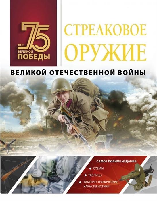 цена на Мерников А. Стрелковое оружие Великой Отечественной войны