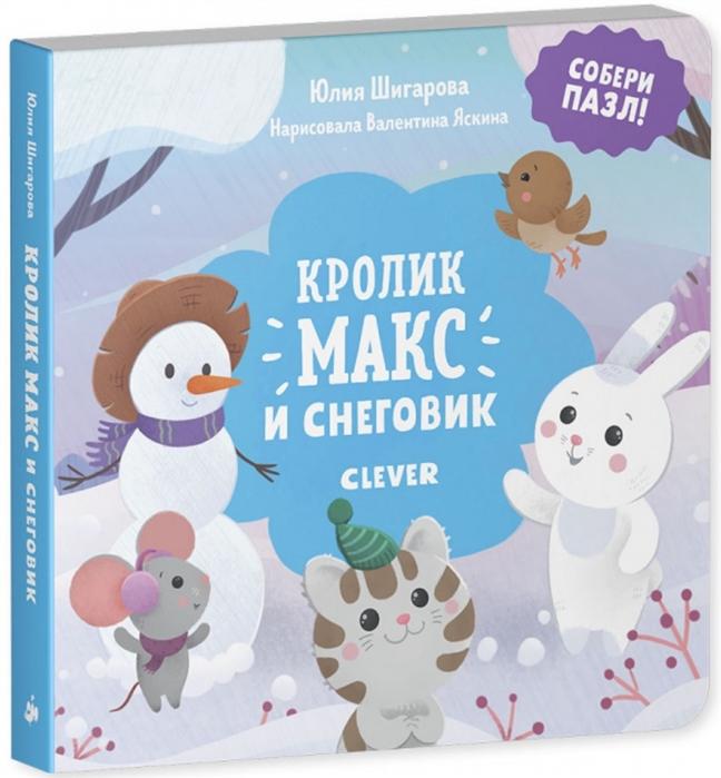 Купить Кролик Макс и снеговик Собери пазл, Клевер, Книги со сборными фигурками