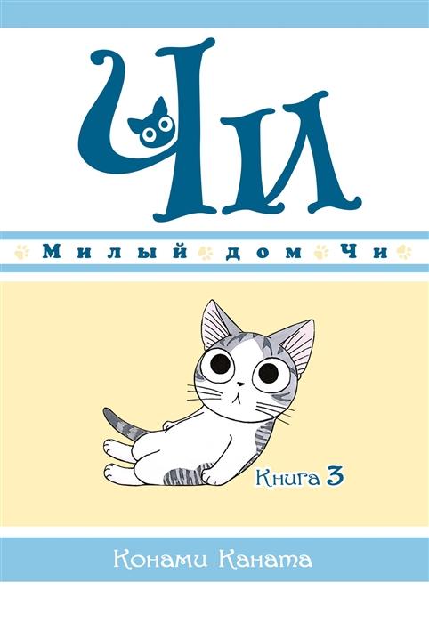Купить Милый дом Чи Книга 3, Азбука СПб, Комиксы для детей