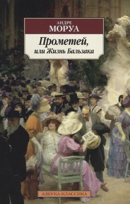 Моруа А. Прометей или Жизнь Бальзака андре моруа прометей или жизнь бальзака