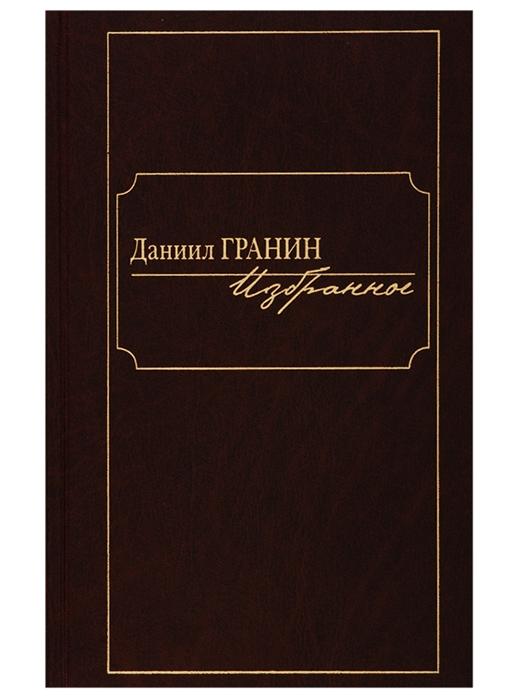 цена Гранин Д. Даниил Гранин Избранное онлайн в 2017 году