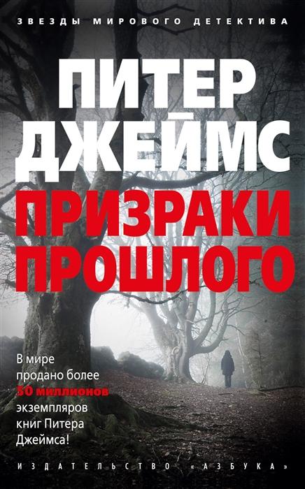 Джеймс П. Призраки прошлого хор данилова монастыря 2019 11 29t19 00