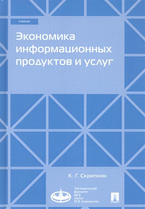 Скрипкин К. Экономика информационных продуктов и услуг Учебник скрипкин к простое свидетельство