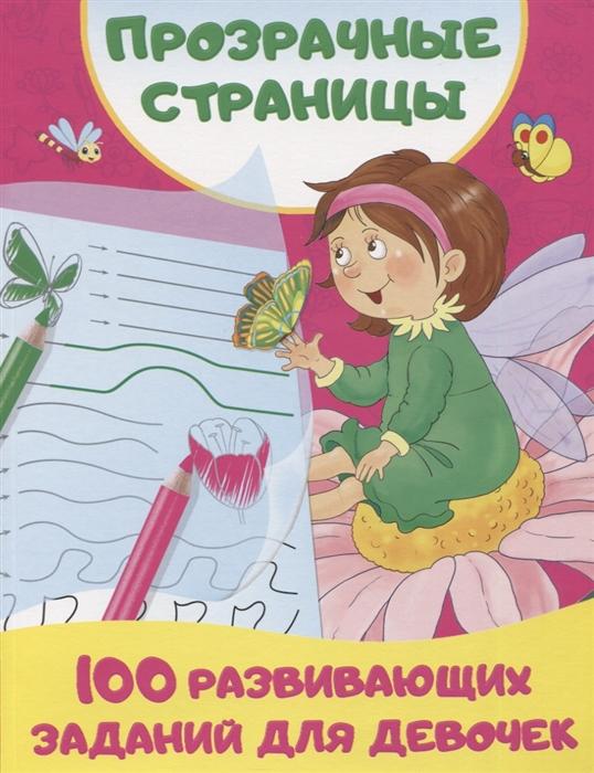 Дмитриева В. (сост.) 100 развивающих заданий для девочек карточки животные 100 развивающих заданий