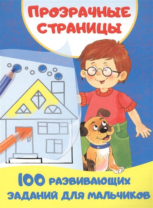 Дмитриева В. (сост.) 100 развивающих заданий для мальчиков карточки животные 100 развивающих заданий