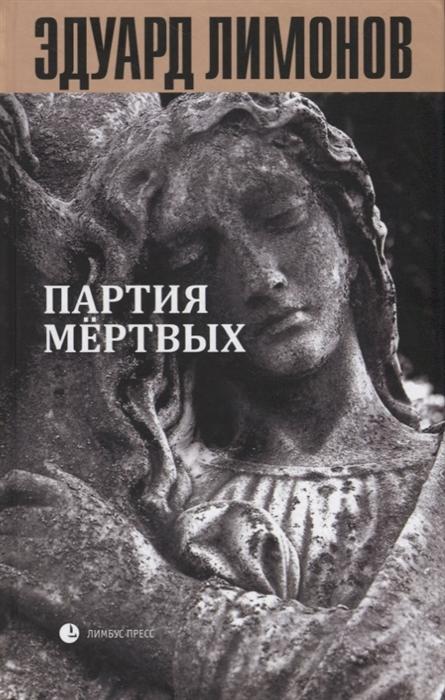 Лимонов Э. Партия мертвых Книга мертвых-5 очерки