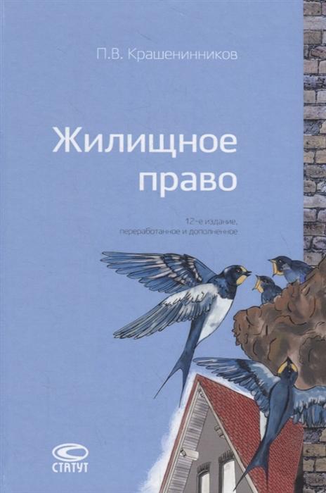 Фото - Крашенинников П. Жилищное право крашенинников п ред семейное право учебник