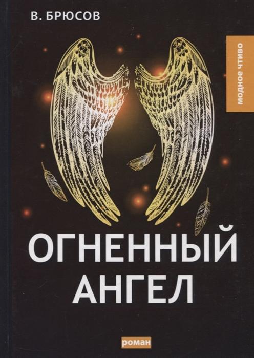 Брюсов В. Огненный ангел валерий брюсов огненный ангел