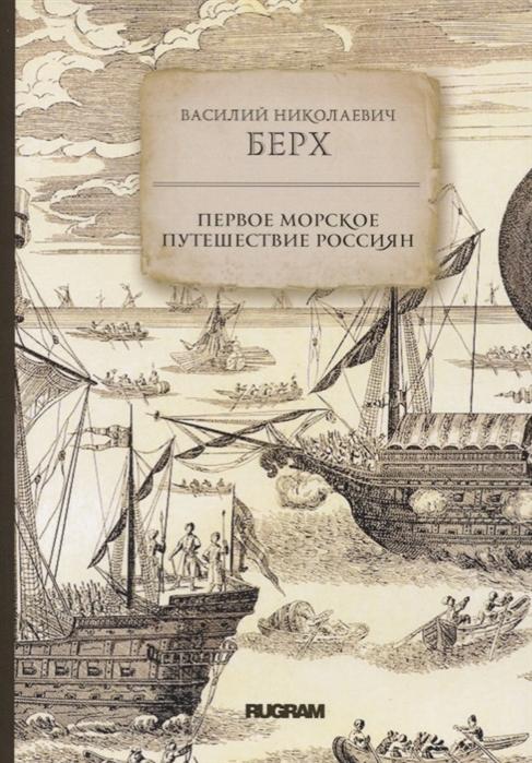 Берх В. Первое морское путешествие россиян цена