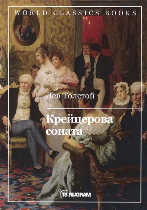Толстой Л. Крейцерова соната цена и фото