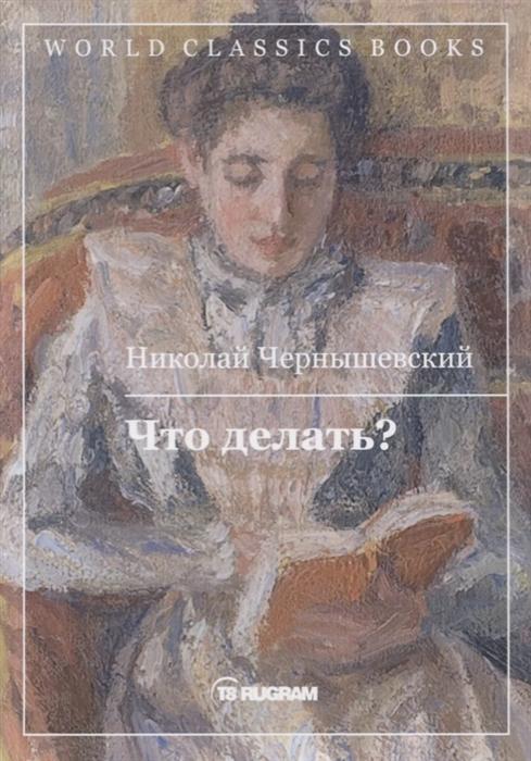 Чернышевский Н. Что делать цена и фото
