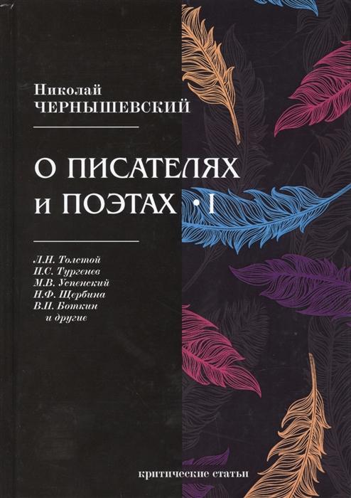Чернышевский Н. О писателях и поэтах I Критические статьи