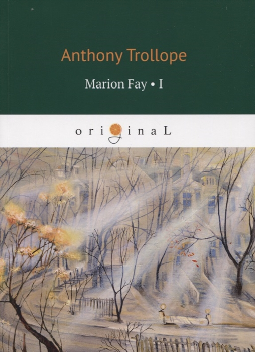 Trollope A. Marion Fay Volume 1 bread makers endever skyline mb 52