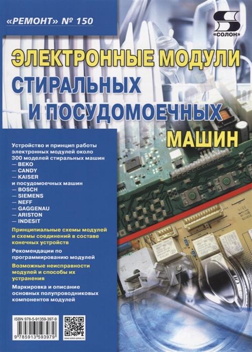 Родин А., Тюнин Н. (ред.) Электронные модули стиральных и посудомоечных машин