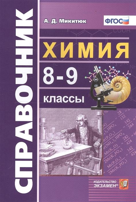 Микитюк А. Справочник по химии 8-9 классы недорого