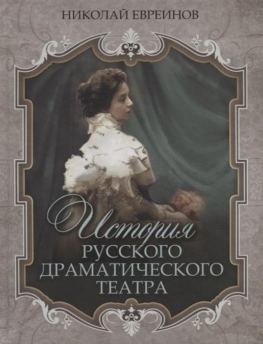 Евреинов Н. История русского драматического театра