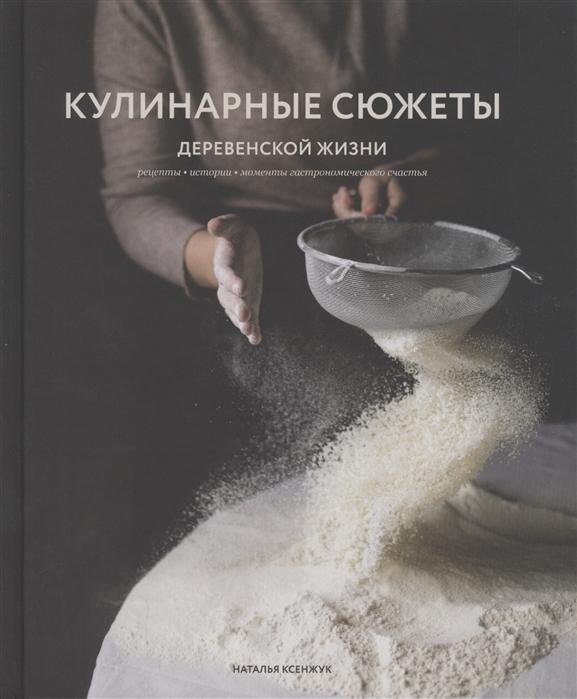 Ксенжук Н. Кулинарные сюжеты деревенской жизни