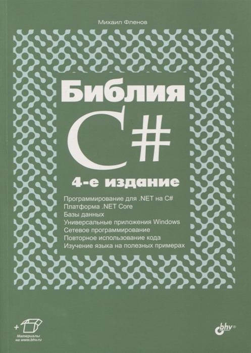 Фленов М. Библия C михаил фленов transact sql