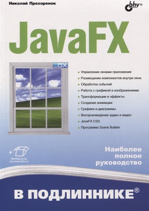 Прохоренок Н. JavaFX doug lowe javafx for dummies