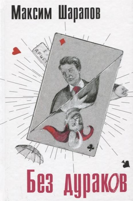 Шарапов М. Без дураков максим эдуардович шарапов плеснуть немного фатализма…