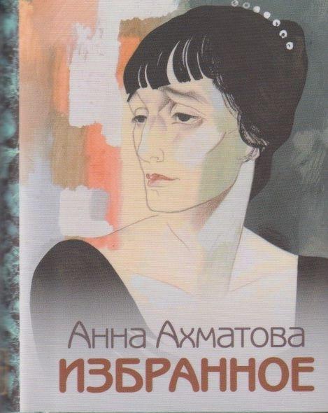 Ахматова А. Избранное алина александровна исаева александрович избранное