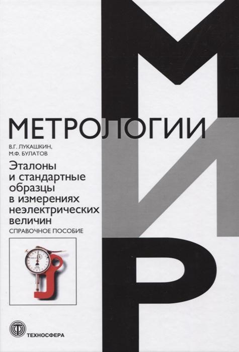 Лукашкин В., Булатов М. Эталоны и стандартные образцы в измерениях неэлектрических величин Справочное пособие