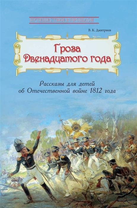 цена на Дмитриев В. Гроза двенадцатого года Рассказы для детей об Отечественной войне 1812 года